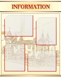 Купить Стенд Information в кабинет английского и немецкого языка  670*850 мм в Беларуси от 72.00 BYN
