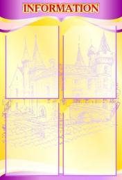 Купить Стенд Information в кабинет английского и немецкого языка в золотисто-фиолетовых тонах 510*750 мм в Беларуси от 52.00 BYN