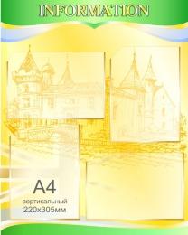 Купить Стенд Information в кабинет английского языка 600*750 мм в желто-зеленых тонах в Беларуси от 62.00 BYN