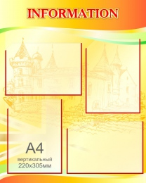 Купить Стенд Information в кабинет английского языка 600*750 мм в Беларуси от 62.00 BYN