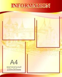 Купить Стенд Information в кабинет французского языка 600*750 мм в бордово-золотистых тонах в Беларуси от 59.00 BYN