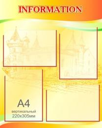 Купить Стенд Information в кабинет французского языка 600*750 мм в Беларуси от 59.00 BYN