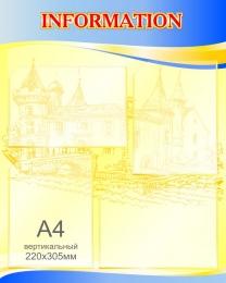 Купить Стенд Information в кабинет французского языка в золотисто-синих тонах 600*750 мм в Беларуси от 62.00 BYN