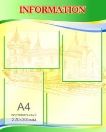 Купить Стенд Information в кабинет французского языка в золотисто-зелёных тонах 600*750 мм в Беларуси от 59.00 BYN