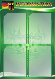 Купить Стенд Information в кабинет немецкого языка 530*770 мм в Беларуси от 57.00 BYN