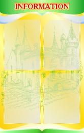 Купить Стенд Information в кабинет немецкого языка в жёлто-зелёных тонах  510*800мм в Беларуси от 57.00 BYN