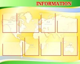 Купить Стенд Information в желто-зеленых тонах 1250*1000 мм в Беларуси от 156.00 BYN