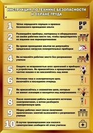 Купить Стенд Инструкция по технике безопасности в кабинет физики 700*1000 мм в Беларуси от 76.00 BYN