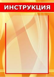 Купить Стенд Инструкция в золотисто-красных тонах на 1 карман 280*400мм в Беларуси от 15.50 BYN