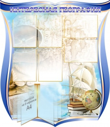 Купить Стенд Интересная география 1030*1200 мм в Беларуси от 191.00 BYN