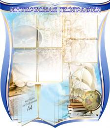 Купить Стенд Интересная география в кабинет географии 1030*1200 мм в Беларуси от 191.00 BYN