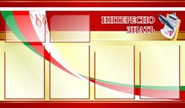 Купить Стенд  Интересно знать в золотисто-красных тонах 1040*550мм в Беларуси от 74.80 BYN