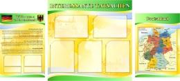 Купить Стенд INTERESSANTE TATSACHEN в кабинет немецкого языка  1700*770мм в Беларуси от 144.70 BYN