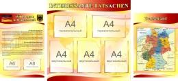 Купить Стенд INTERESSANTE TATSACHEN в кабинет немецкого языка в бордово-золотисто-розовых тонах  1700*770мм в Беларуси от 142.70 BYN
