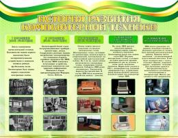 Купить Стенд История развития компьютерной техники в зелёных тонах 1100*850мм в Беларуси от 113.00 BYN