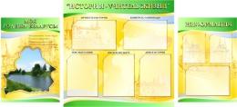 Купить Стенд  История - учитель жизни в кабинет истории желто-зеленый 1700*770мм в Беларуси от 139.80 BYN