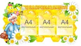 Купить Стенд К здоровью вместе в группу Пчелка 1040*570 мм в Беларуси от 77.50 BYN