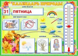 Купить Стенд календарь природы для группы Мультяшки маленький 510*370 мм в Беларуси от 32.00 BYN