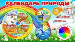 Купить Стенд Календарь природы для группы Солнышко 790*450 мм в Беларуси от 67.00 BYN
