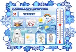 Купить Стенд Календарь природы для группы Умка фигурный со снежинками 700*480 мм в Беларуси от 38.00 BYN