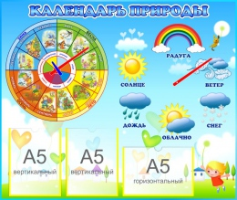 Купить Стенд Календарь природы, развивающий в голубых тонах 750*630мм в Беларуси от 63.70 BYN