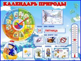 Купить Стенд Календарь Природы, развивающий в группу Морячок 800*600мм в Беларуси от 74.50 BYN