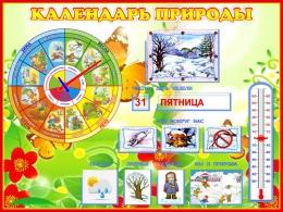 Купить Стенд Календарь Природы, развивающий в группу Полянка 800*600 мм в Беларуси от 74.50 BYN