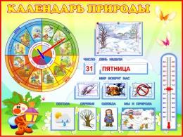 Купить Стенд Календарь Природы, развивающий в группу Светлячок 800*600 мм в Беларуси от 74.50 BYN