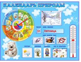 Купить Стенд Календарь Природы, развивающий в группу Умка 800*600 мм в Беларуси от 74.50 BYN