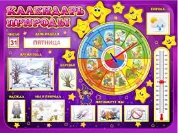 Купить Стенд Календарь Природы, развивающий в группу Волшебники 800*600мм в Беларуси от 74.50 BYN