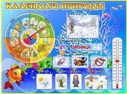 Купить Стенд Календарь Природы, развивающий в группу Золотая рыбка 800*600 мм в Беларуси от 74.50 BYN