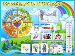 Купить Стенд Календарь Природы, развивающий в группу Ручеёк 800*600 мм в Беларуси от 74.50 BYN