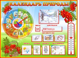 Купить Стенд Календарь Природы, развивающий в группу Рябинка 800*600 мм в Беларуси от 71.50 BYN