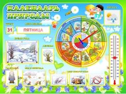 Купить Стенд Календарь Природы, развивающий в группу Василек 800*600 мм в Беларуси от 74.50 BYN