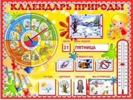 Купить Стенд Календарь Природы в группу Акварельки 800*600 мм в Беларуси от 74.50 BYN
