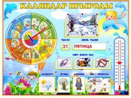 Купить Стенд Каляндар Прыроды, развивающий в голубых тонах на белорусском языке 800*600мм в Беларуси от 74.50 BYN