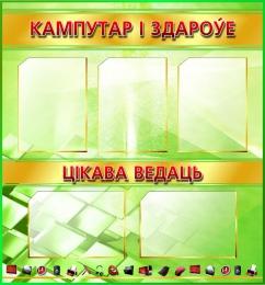 Купить Стенд Кампутар i здароўе на белорусском языке в золотисто-салатовых тонах 860*920 мм в Беларуси от 98.50 BYN