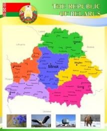 Купить Стенд Карта Беларуси для кабинета английского в золотисто-зеленых тонах 700*850 в Беларуси от 65.00 BYN