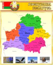 Купить Стенд Карта Республики Беларусь на белорусском языке золотисто-коричневая 700*850 мм в Беларуси от 65.00 BYN