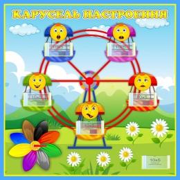 Купить Стенд Карусель настроения с объёмными карманами 700*700 мм в Беларуси от 61.60 BYN