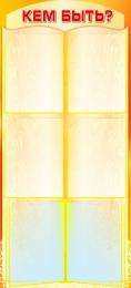 Купить Стенд Кем быть в золотисто-оранжевых тонах 500*1100мм в Беларуси от 95.00 BYN