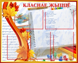 Купить Стенд Класнае жыццё с тетрадью 860*700мм в Беларуси от 78.50 BYN