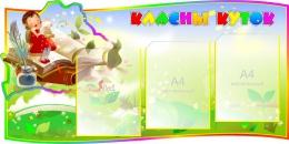 Купить Стенд Класны куток  для начальной школы 1000*500мм в Беларуси от 64.50 BYN