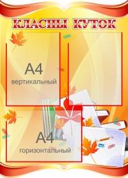 Купить Стенд Класны куток для начальной школы 530*740мм в Беларуси от 54.50 BYN