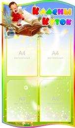 Купить Стенд Класны куток  для начальной школы с карманами А4 920*540мм в Беларуси от 67.00 BYN