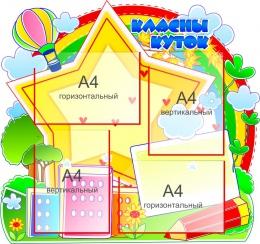 Купить Стенд Класны куток  для начальной школы Я познаю мир на 4 кармана А4 770*720мм в Беларуси от 77.00 BYN