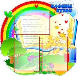 Купить Стенд Класны куток для начальной школы Я познаю мир на на белорусском языке  680*670мм в Беларуси от 59.50 BYN