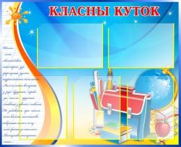 Купить Стенд Класны куток с портфелем и глобусом 860*700мм в Беларуси от 81.50 BYN
