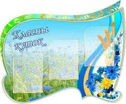Купить Стенд Класны куток с васильками в бирюзовых тонах на белорусском языке 950*780мм в Беларуси от 91.50 BYN