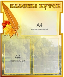 Купить Стенд Класны куток  в цветах композиции Роднае Слова 550*660мм в Беларуси от 48.50 BYN